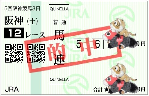阪神141213.jpg