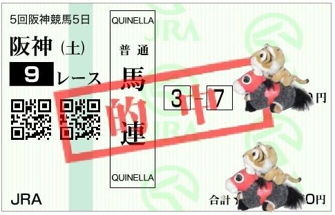 阪神141220.jpg