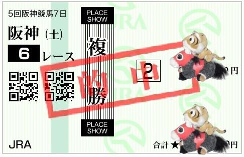 阪神141227.jpg