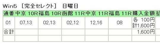 WIN5.12.7.jpg